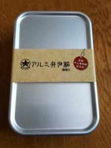 アルミ弁当箱 (1)