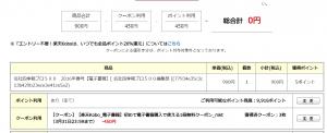 SnapCrab_NoName_2016-3-14_0-8-11_No-00.png