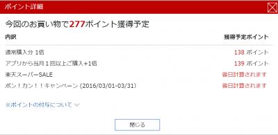 SnapCrab_NoName_2016-3-26_19-18-22_No-00.png
