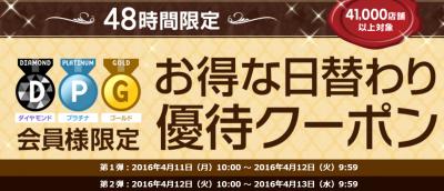 SnapCrab_NoName_2016-4-11_18-29-16_No-00.png