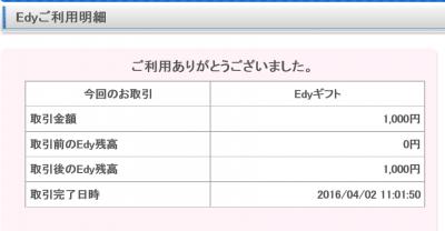 SnapCrab_NoName_2016-4-2_11-2-33_No-00.png