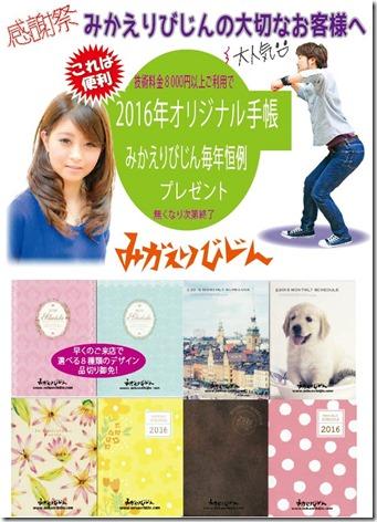 201511手帳