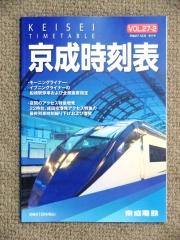 京成電鉄27-2時刻表