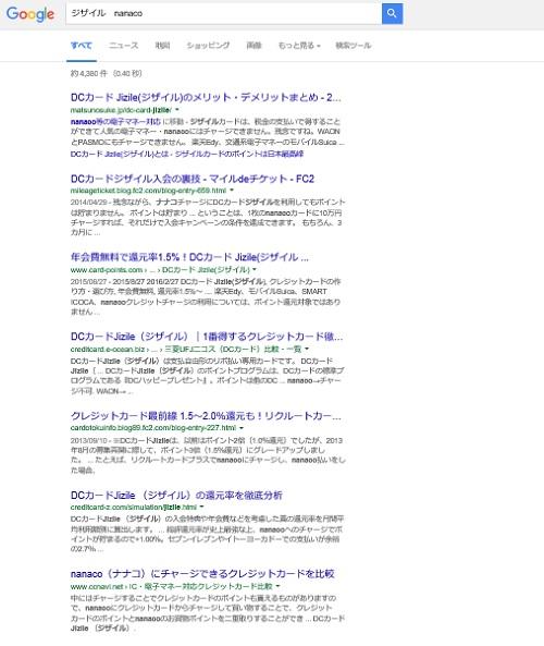 ジザイル nanacoで検索