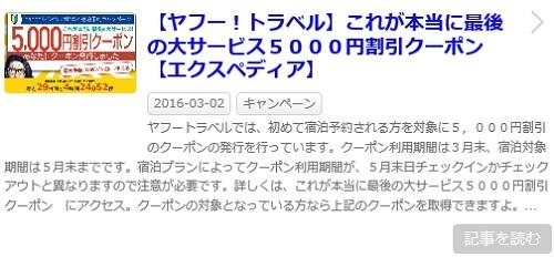 【ヤフー!トラベル】これが本当に最後の大サービス5000円割引クーポン【エクスペディア】