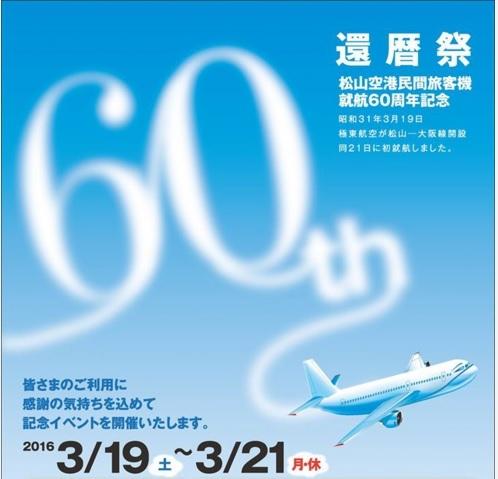 松山空港民間旅客機就航60周年「還暦祭」