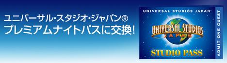 JALは、3,000マイルでUSJのプレミアムナイトパス1枚に交換できるサービスを開始!