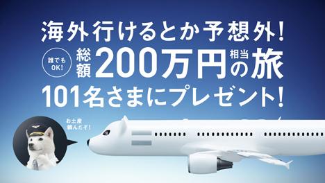 旅行券100万円分+お父さんパスポートケースが当たる!誰でも応募出来るソフトバンクのキャンペーン!