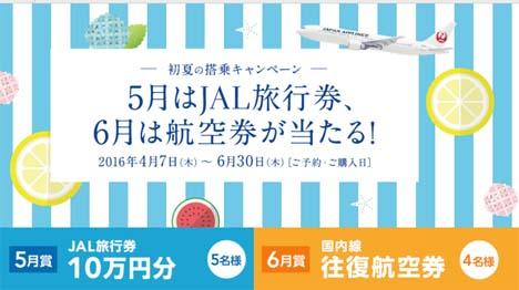 JALは、5月は旅行券10万円分、6月は往復航空券が当たるキャンペーンを開催しています!