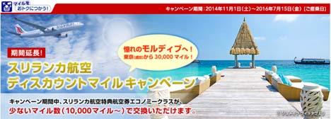 憧れのモルディブ往復が30,000マイル!JALはスリランカ航空 ディスカウントマイルキャンペーンを開催!