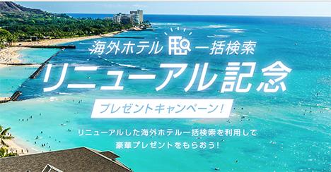 JALは50,000eJALポイントなどがプレゼントされる、海外ホテル一括検索リニューアル記念キャンペーンを開催!