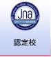 nintei_school_logo_ov.png