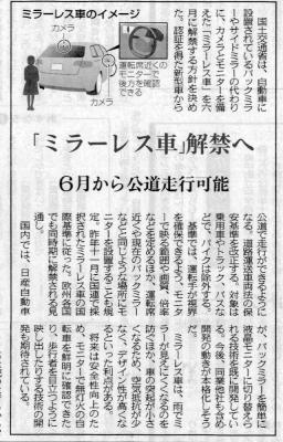 ミラーレス車の中日新聞記事
