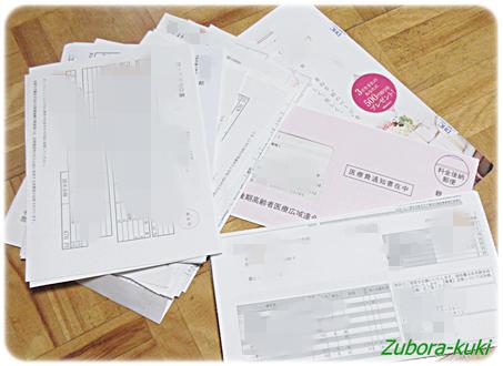 伝票書類の捨て方