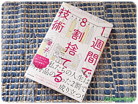 子・著『1週間で8割捨てる技術』第2章を読んだ感想