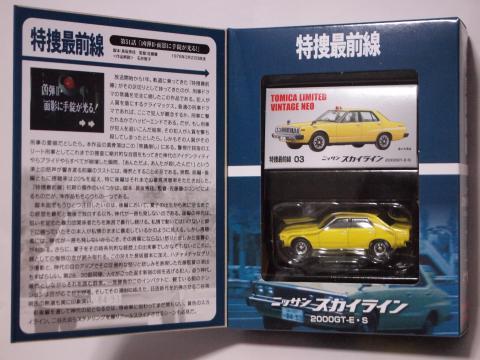 TLVN 特捜最前線Vol.3 スカイライン2000GT-E・S