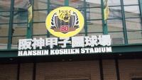 20151108甲子園入口サイズ変更