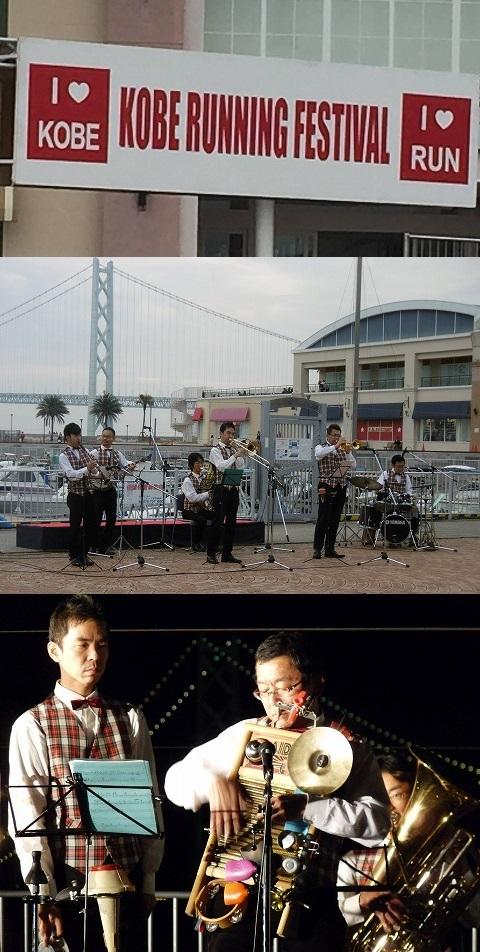 20151107マリンピア神戸ハートビート