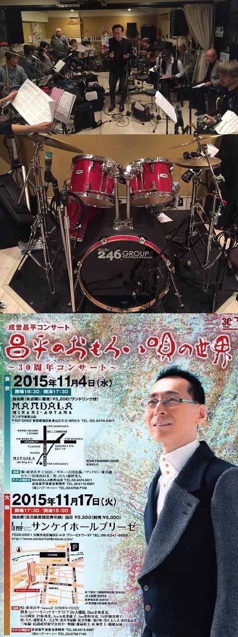 20151111成世昌平リハ