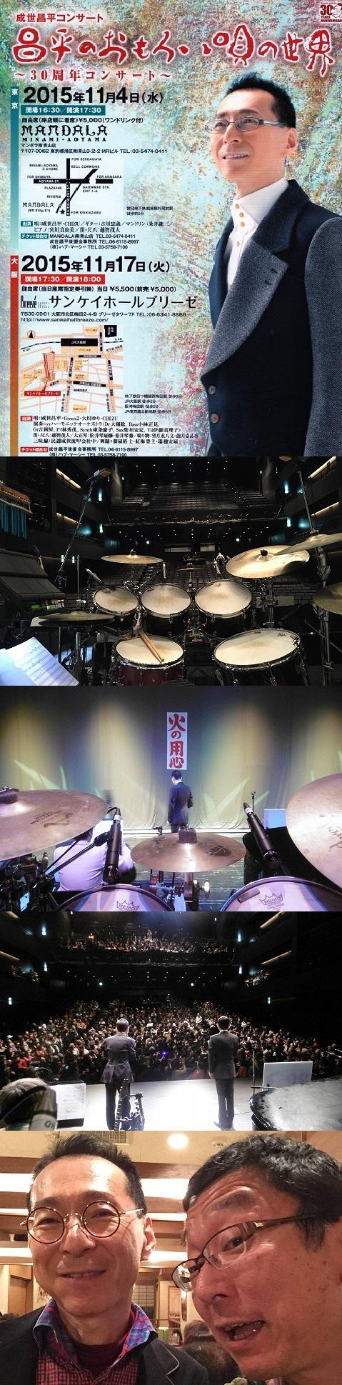 20151117成世昌平30周年コンサート