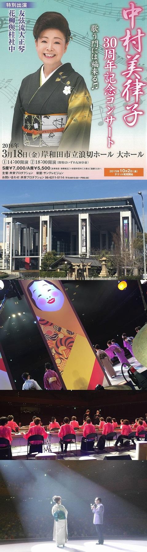 20160318波切ホール・中村美律子