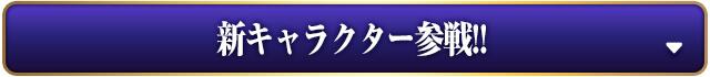 ttl_new_chara.jpg