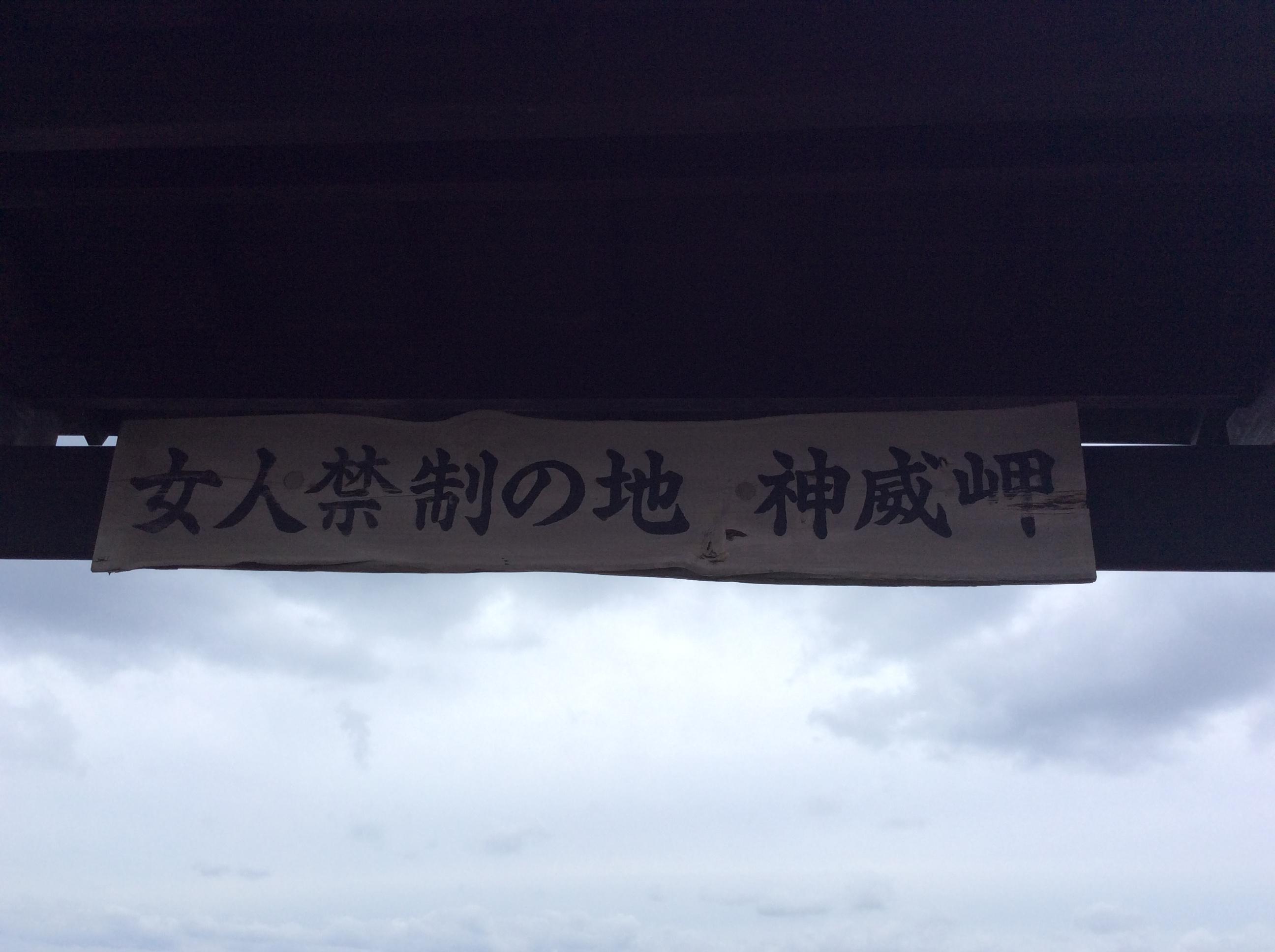 神威岬看板2