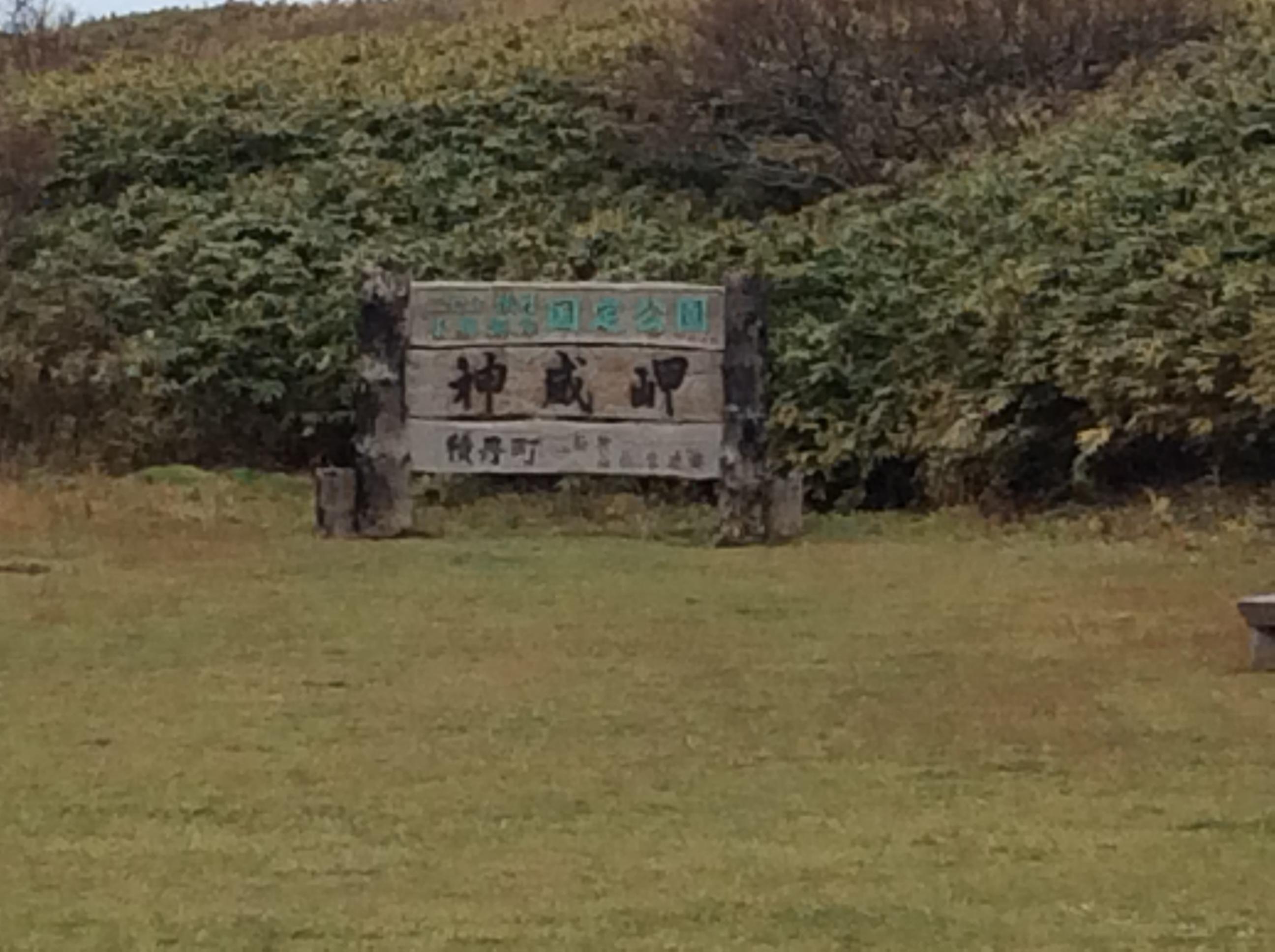 神威岬看板3