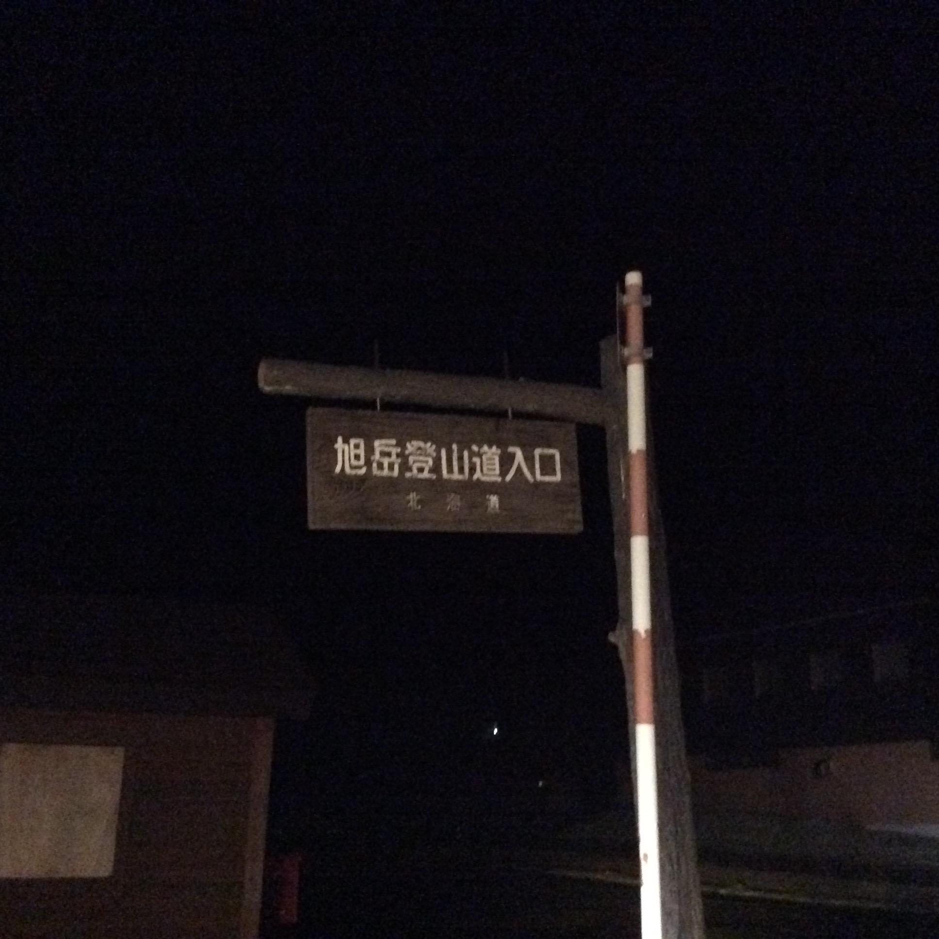 旭岳登山口
