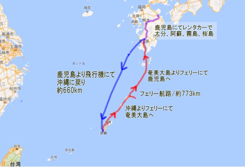 奄美 鹿児島