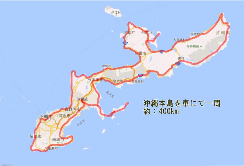 沖縄本島一周