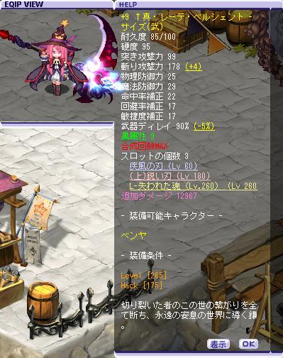 新武器強化システム+9