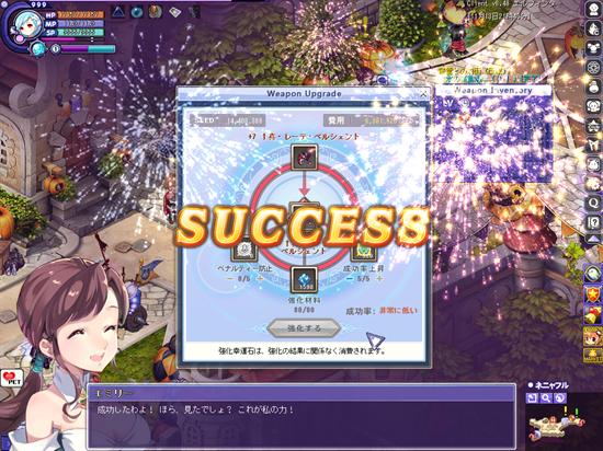 武器強化+8成功_s