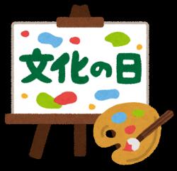 syukujitsu16_bunka_nohi.png