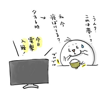 福山ショック