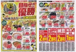 阪神タイガース応援セールチラシ
