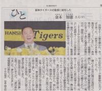 20151020朝日新聞_金本監督01