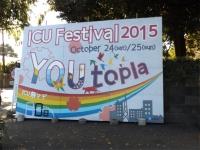 ICU祭1