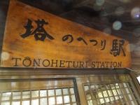 塔のへつり駅2