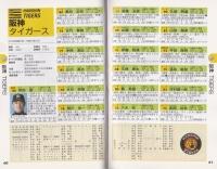 2013プロ野球手帳_01