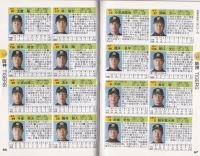 2013プロ野球手帳_04