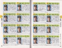 2013プロ野球手帳_05