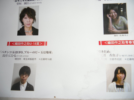 4 上左・堂垣さん、上右・三浦さん、下右・犬浦さん・下左烏月(うつき)さん