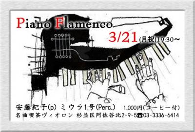 piano_fla160321.jpg