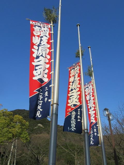 inみとよのぼり 28.3.20