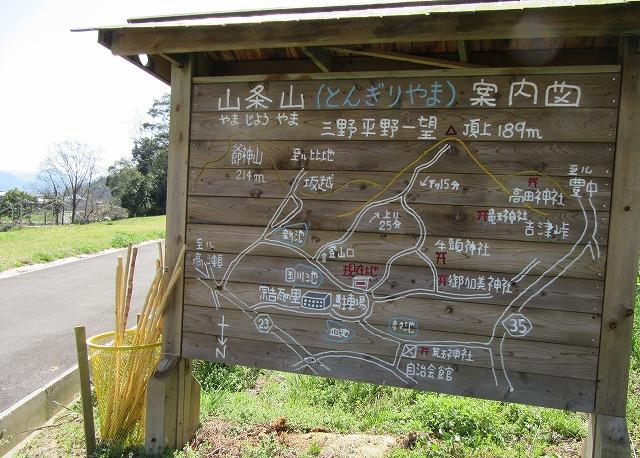 山条山登り口 28.3.22