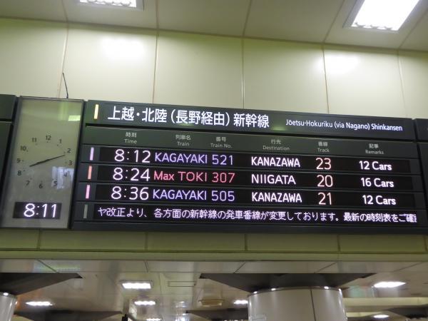 北陸新幹線かがやき3