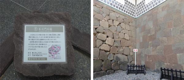 金沢城公園石垣