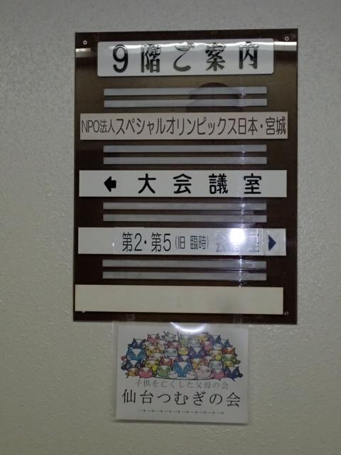 仙台・つむぎの会-1-09