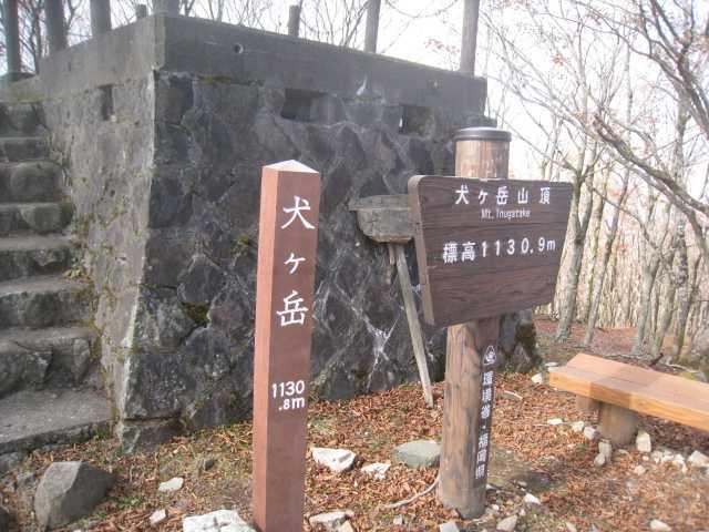 IMG_0041 犬ケ岳山頂11:15